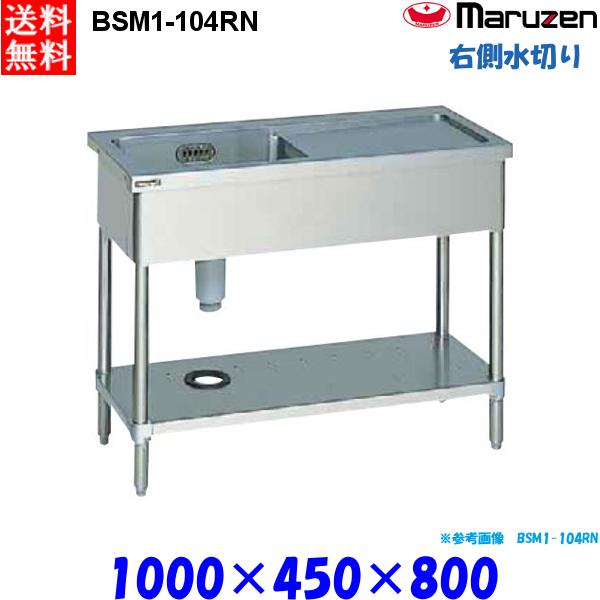 マルゼン 1槽水切り付シンク BSM1-104RN 流し台 ブリームシリーズ SUS430 右側水切り