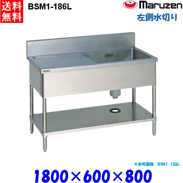 マルゼン 1槽水切り付シンク BSM1-186L 流し台 ブリームシリーズ SUS430 左側水切り