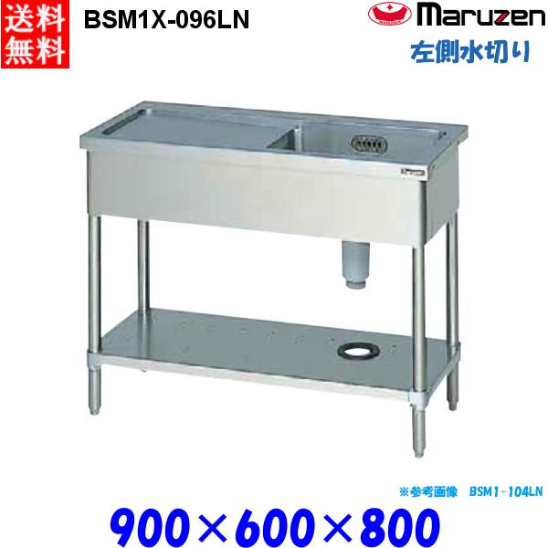 マルゼン 1槽水切り付シンク BSM1X-096LN 流し台 ブリームシリーズ SUS304 左側水切り