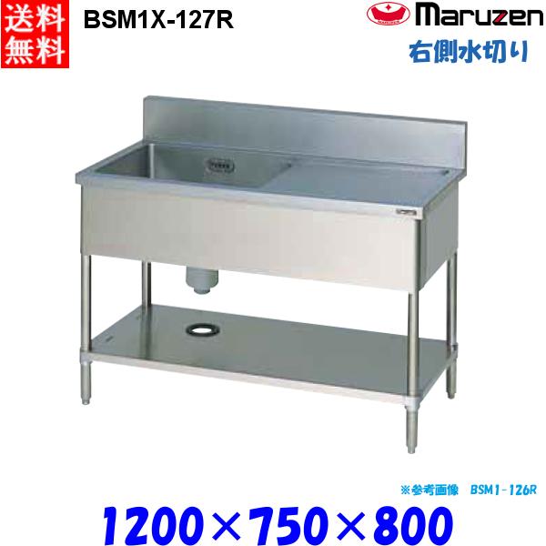 マルゼン 1槽水切り付シンク BSM1X-127R 流し台 ブリームシリーズ SUS304 右側水切り
