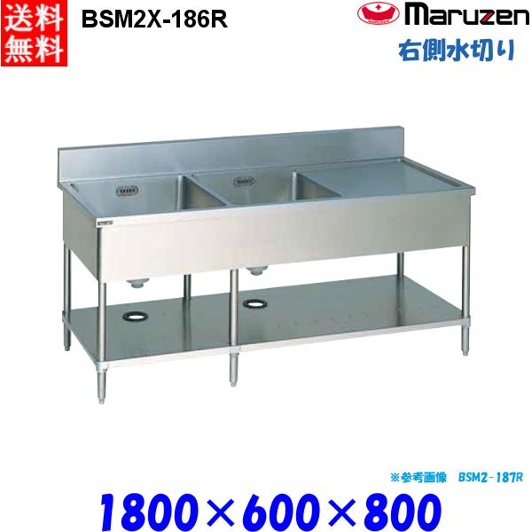 マルゼン 2槽水切付シンク BSM2X-186R 流し台 ブリームシリーズ SUS304 右側水切り