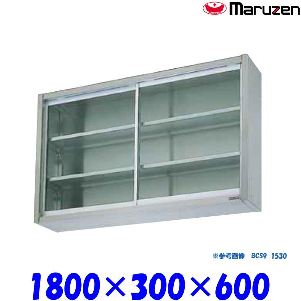 マルゼン 吊戸棚 ガラス戸 BCS6-1830 ブリームシリーズ SUS430
