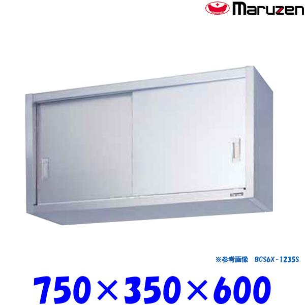 マルゼン 吊戸棚 ステンレス戸 BCS6X-0735S ブリームシリーズ SUS304