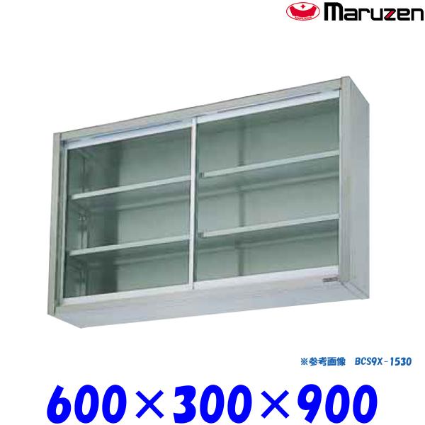 マルゼン 吊戸棚 ガラス戸 BCS9X-0630 ブリームシリーズ SUS304