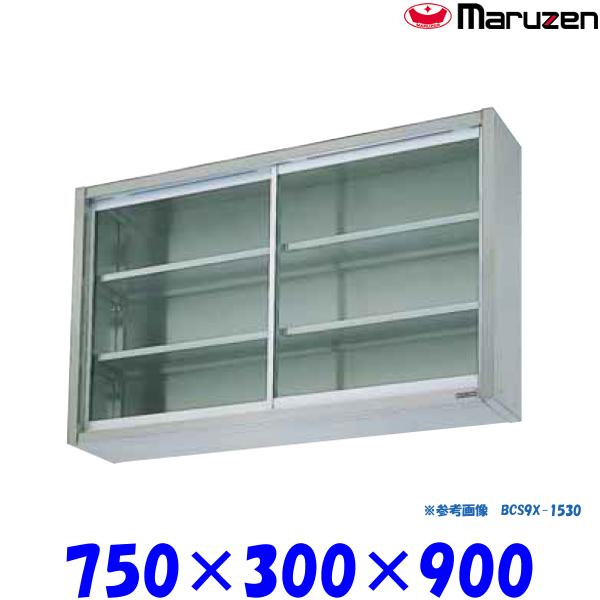 マルゼン 吊戸棚 ガラス戸 BCS9X-0730 ブリームシリーズ SUS304