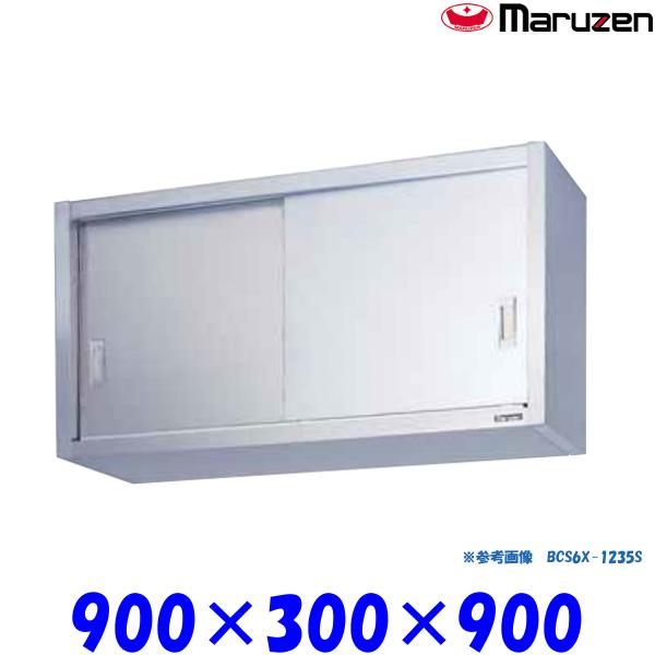 マルゼン 吊戸棚 ステンレス戸 BCS9X-0930S ブリームシリーズ SUS304