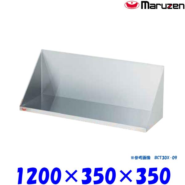 マルゼン 調味料棚 BCT35X-12 ブリームシリーズ SUS304