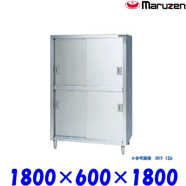 マルゼン 食器棚 ステンレス戸 BDS-186 ブリームシリーズ SUS430