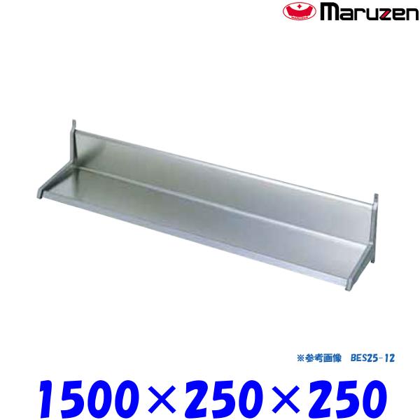 マルゼン 平棚 BES25-15 ブリームシリーズ SUS430