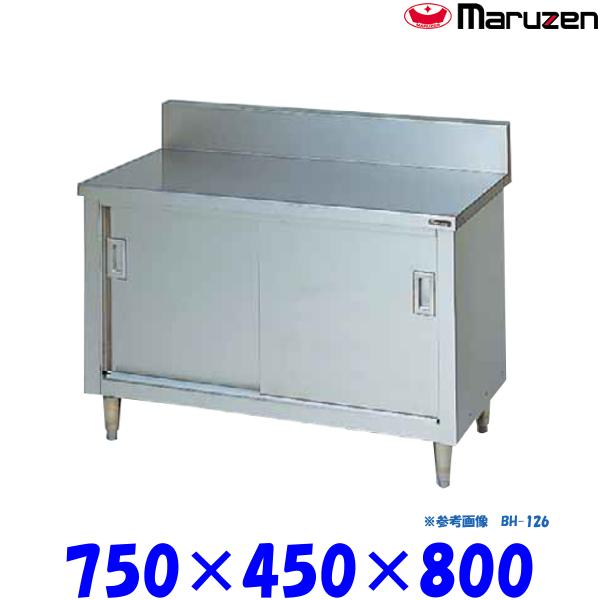 マルゼン 調理台 引戸付 BH-074 ブリームシリーズ SUS430 ステンレス戸