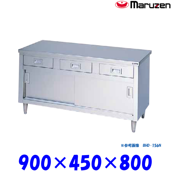 マルゼン 調理台 引戸付 BHD-094N ブリームシリーズ SUS430 ステンレス戸