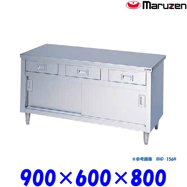 マルゼン 調理台 引戸付 BHD-096N ブリームシリーズ SUS430 ステンレス戸