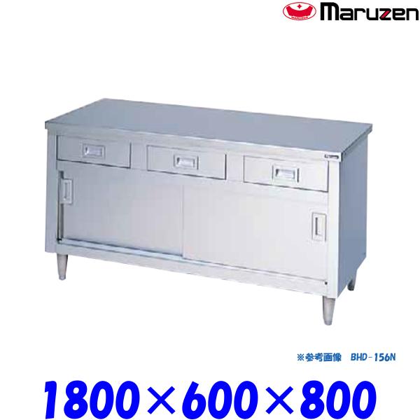 マルゼン 調理台 引戸付 BHD-186N ブリームシリーズ SUS430 ステンレス戸