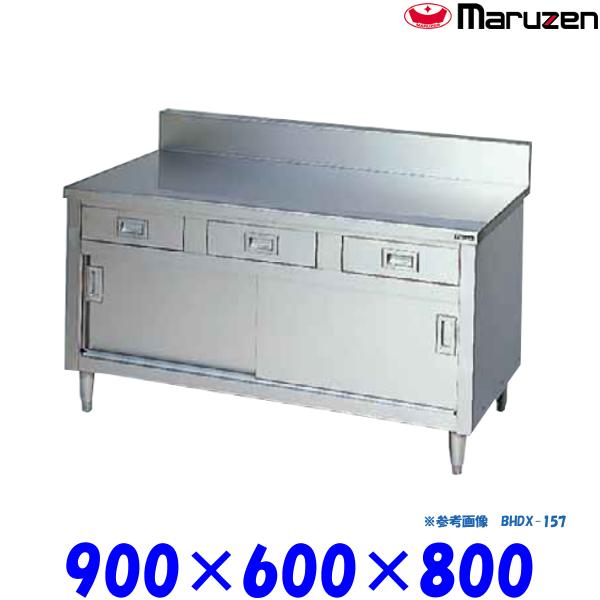 マルゼン 調理台 引戸付 BHDX-096 ブリームシリーズ SUS304 ステンレス戸