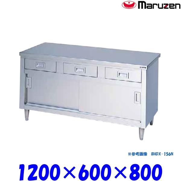 マルゼン 調理台 引戸付 BHDX-126N ブリームシリーズ SUS304 ステンレス戸