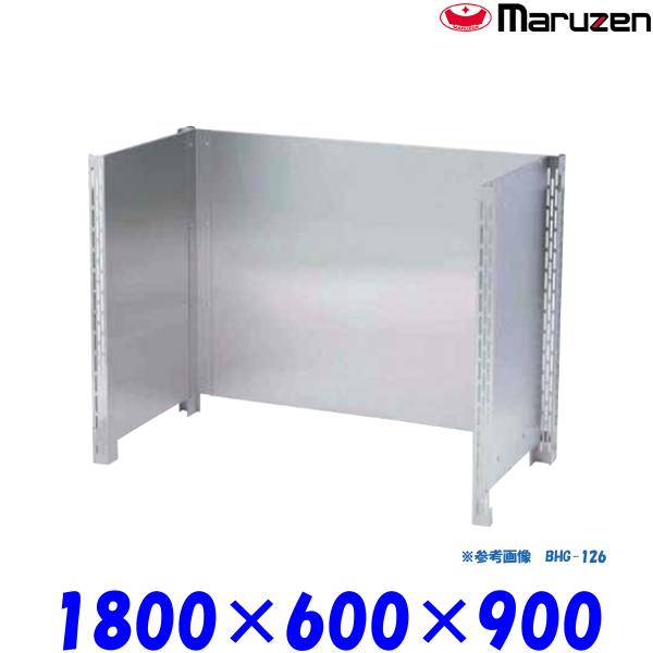 マルゼン 防熱版 BHG-186 ブリームシリーズ SUS430 三方ガード
