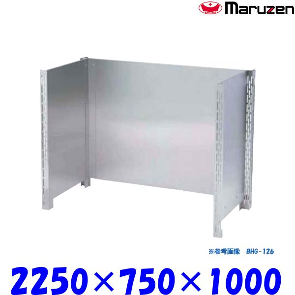 マルゼン 防熱版 BHG-227 ブリームシリーズ SUS430 三方ガード