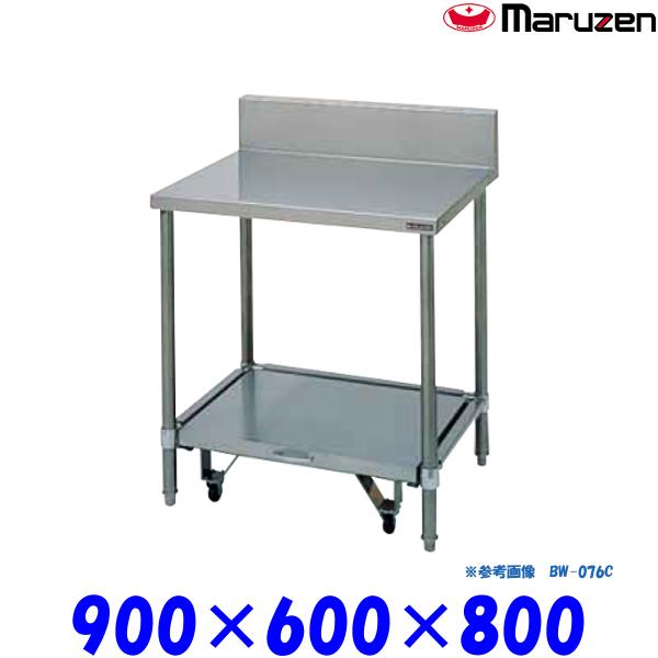 マルゼン 炊飯器台 キャスター台付 BW-096C ブリームシリーズ SUS430