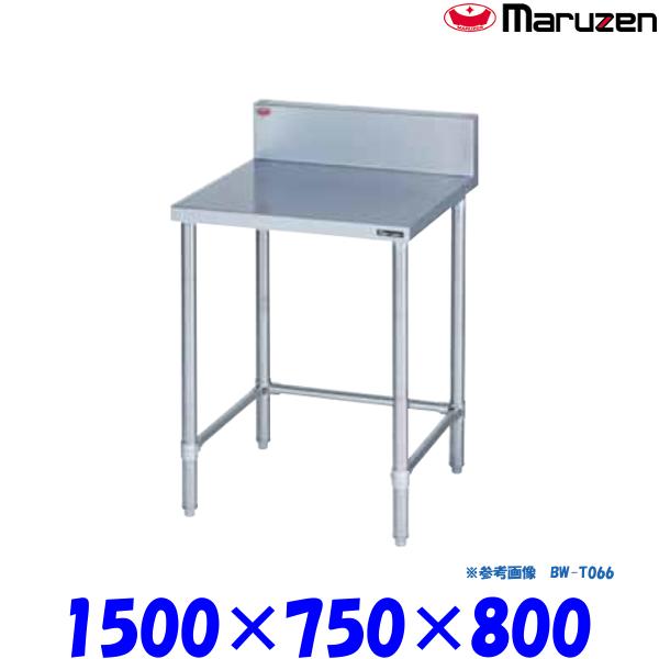 贈り物 新品 送料無料 マルゼン 業務用 調理台 ハイクオリティ 三方枠 BW-T157 ブリームシリーズ SUS430