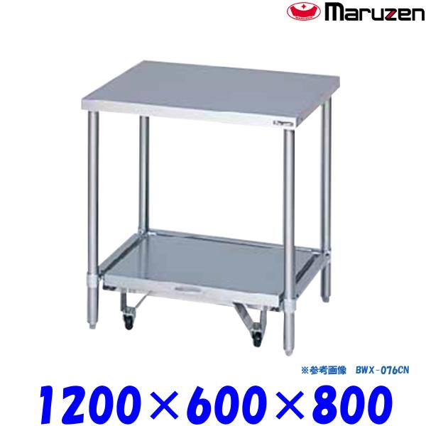 マルゼン 炊飯器台 キャスター台付 BWX-126CN ブリームシリーズ SUS304