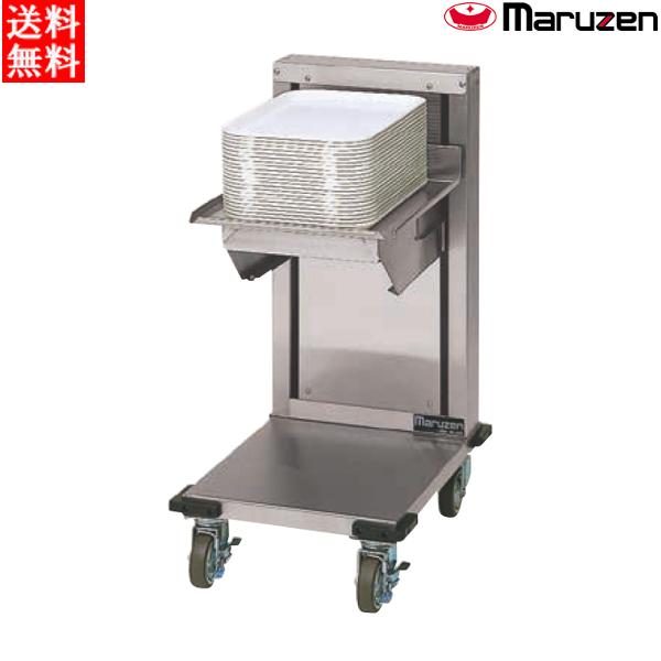 マルゼン 食器ディスペンサー オープンリフトタイプ MSD-L4540 W470×D530×H900