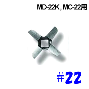 南常 ミートチョッパー MC-22/MD-22K用 ナイフ 22口径 Φ83mm