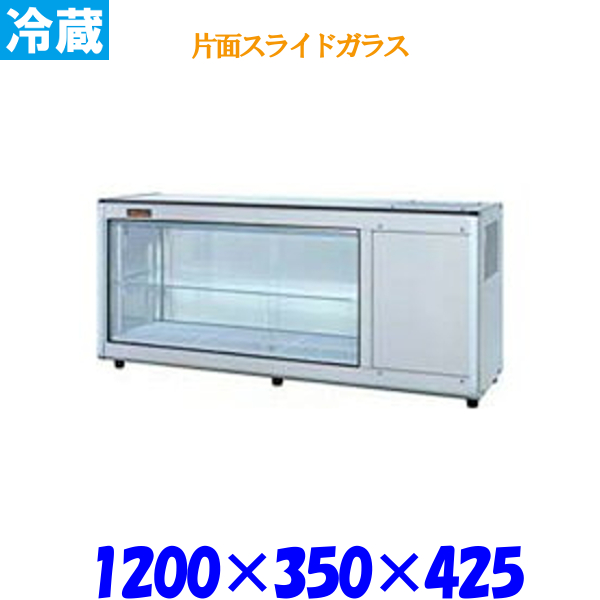 Nestor ネスター 冷蔵ディスプレイケース RDC-122R354 右ユニット 片面スライドガラス仕様