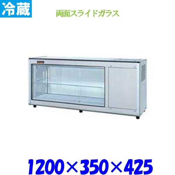 Nestor ネスター 冷蔵ディスプレイケース RDC-122R354B 右ユニット 両面スライドガラス仕様