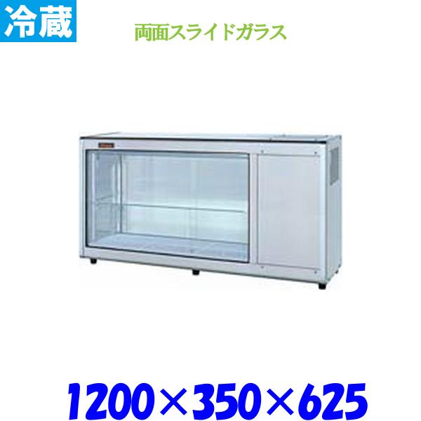Nestor ネスター 冷蔵ディスプレイケース RDC-122R356B 右ユニット 両面スライドガラス仕様