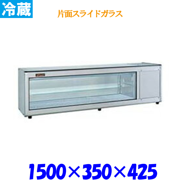 Nestor ネスター 冷蔵ディスプレイケース RDC-152R354 右ユニット 片面スライドガラス仕様