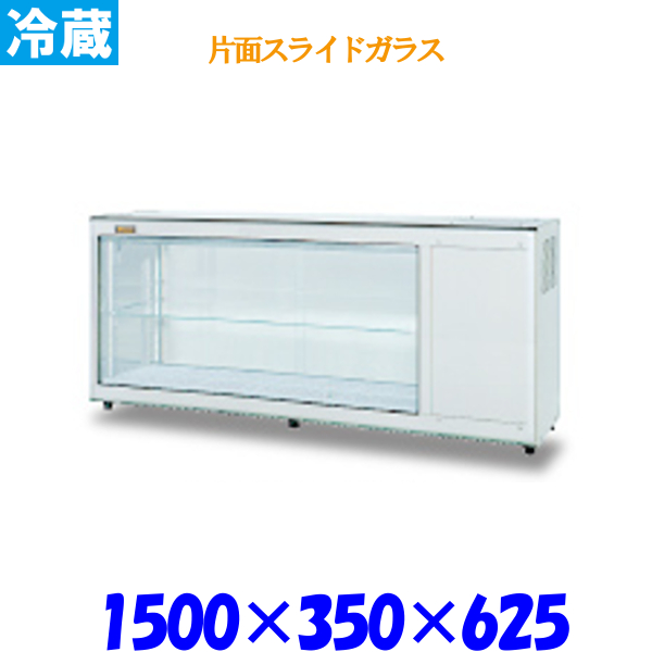Nestor ネスター 冷蔵ディスプレイケース RDC-152R356 右ユニット 片面スライドガラス仕様
