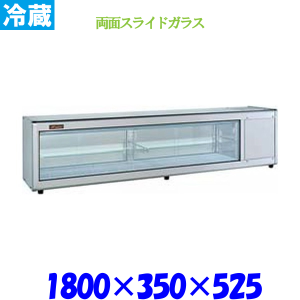 Nestor ネスター 冷蔵ディスプレイケース RDC-182R355B 右ユニット 両面スライドガラス仕様