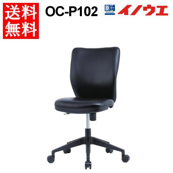 井上金庫 オフィス チェア OC-P102 W460 D515 H837~941 SH425~529