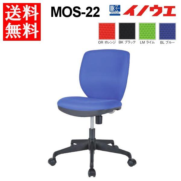 井上金庫 オフィス チェア MOS-22 W460 D450 H795~885 SH410~500