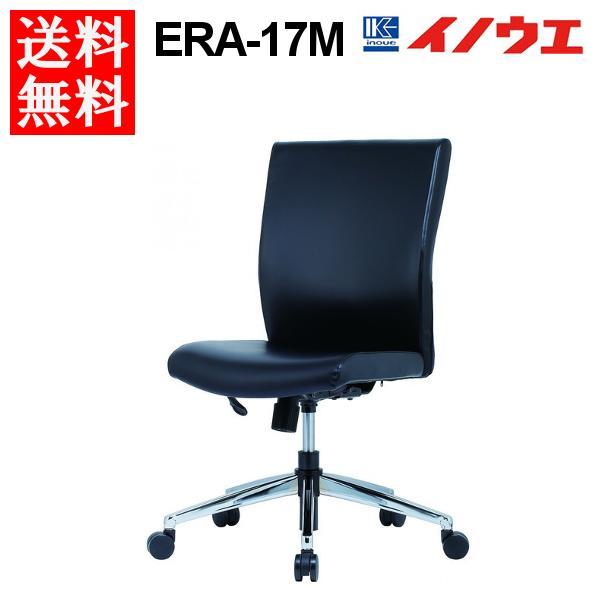 井上金庫 オフィス チェア ERA-17M W480 D670 H885~965 SH400~480