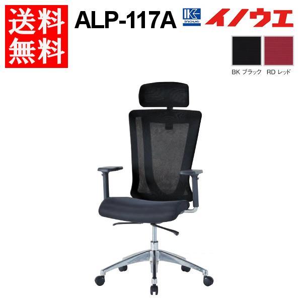 井上金庫 オフィス チェア ALP-117A W650 D680 H1090~1180 SH430~520