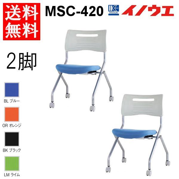 井上金庫 スタックチェア MSC-420 W550 D585 H789 SH420 2脚セット
