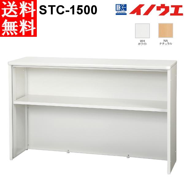 井上金庫 スチール ハイカウンター STC-1500 W1500 D450 H960