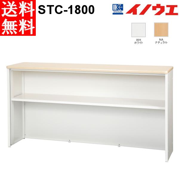 井上金庫 スチール ハイカウンター STC-1800 W1800 D450 H960