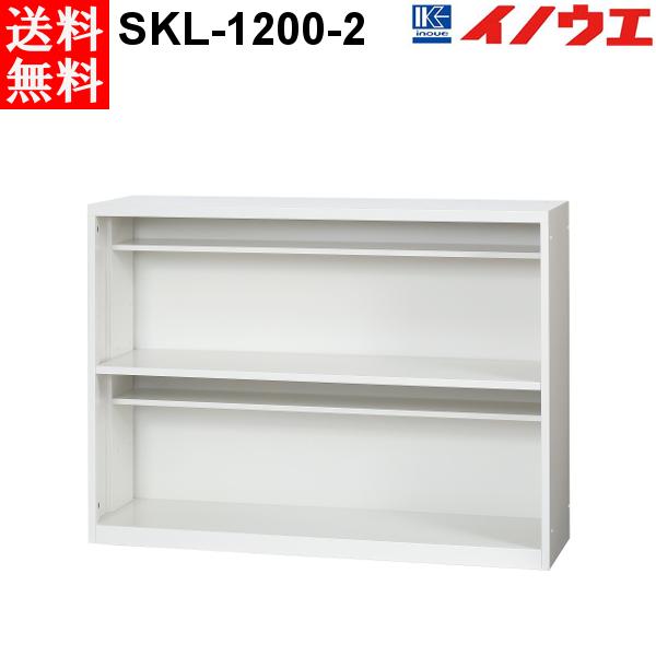 井上金庫 シューズロッカー SKL1200-2 W1200 D330 H900