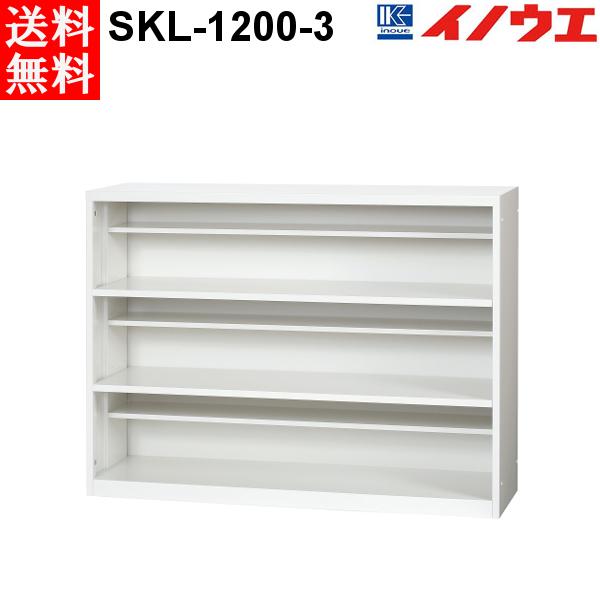 井上金庫 シューズロッカー SKL1200-3 W1200 D330 H900