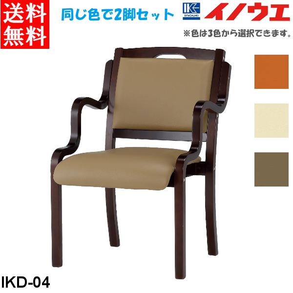 井上金庫 木製スタッキングチェア IKD-04 ベージュ W530 D600 H805 SH425 2脚セット