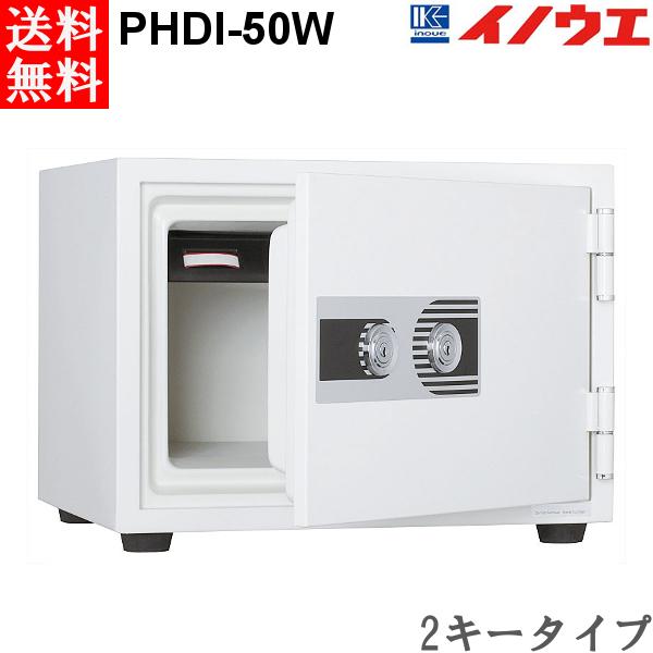 井上金庫 金庫 PHDI-50W 2キータイプ 耐火