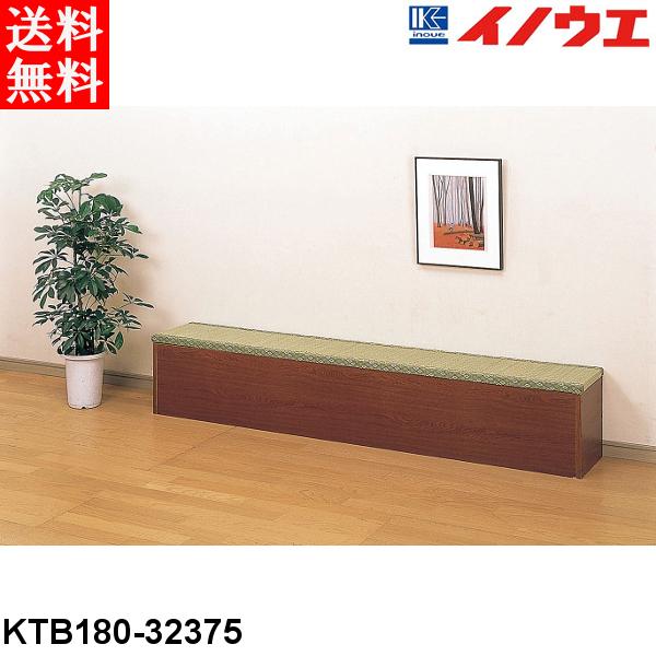 井上金庫 畳ベンチ KTB180-32375 収納付W1820×D300×SH325