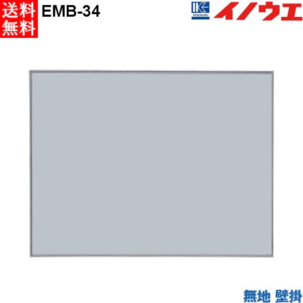井上金庫 ホワイトボード EMB-34 W1200 D900 無地壁掛 高品質のホーロータイプ