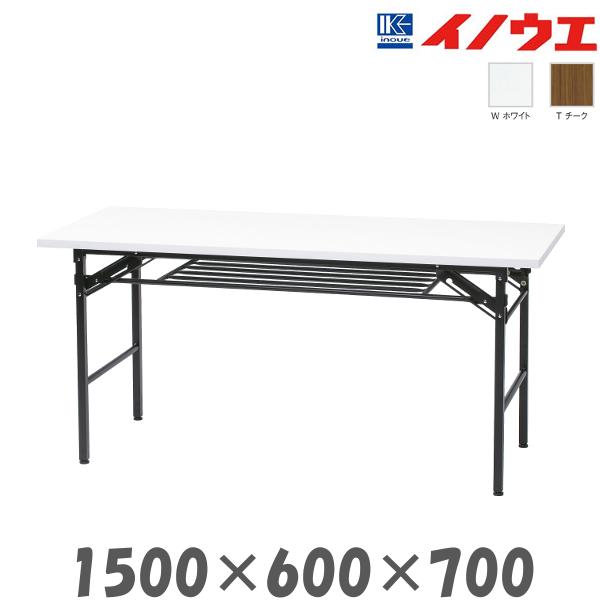 井上金庫 会議用テーブル KM-1560T