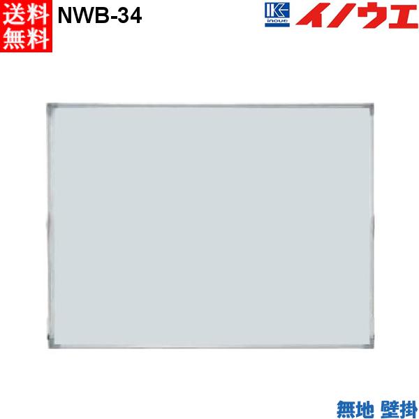 井上金庫 ホワイトボード NWB-34 W1200 D900 無地壁掛