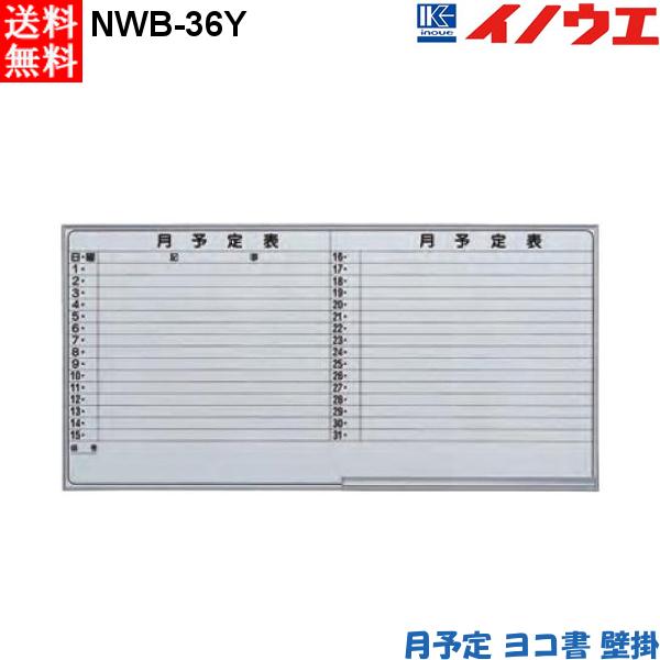 井上金庫 ホワイトボード NWB-36Y W1800 D900 月予定ヨコ書壁掛