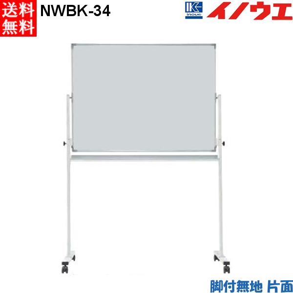井上金庫 ホワイトボード NWBK-34 脚付 無地 片面 W1316 D560 H1840