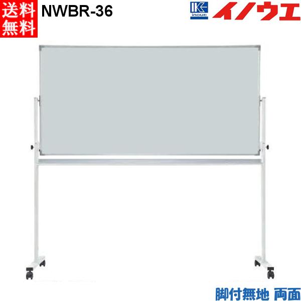 井上金庫 ホワイトボード NWBR-36 脚付 無地 両面 W1906 D560 H1840